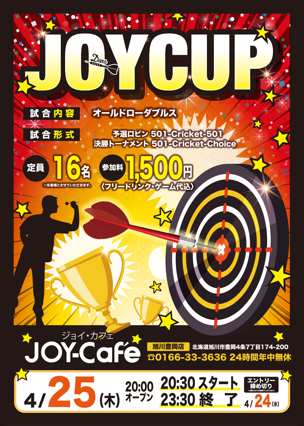 https://www.joy-cafe.jp/toyooka/photo/1904darts.jpg